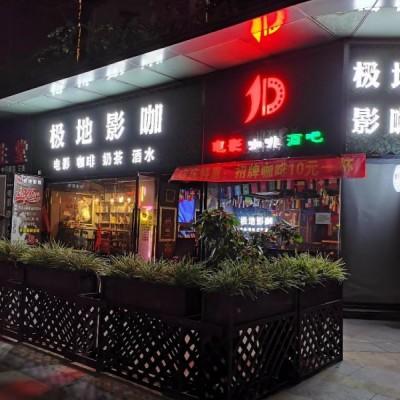 私人影院+咖啡厅(临街商铺)转让