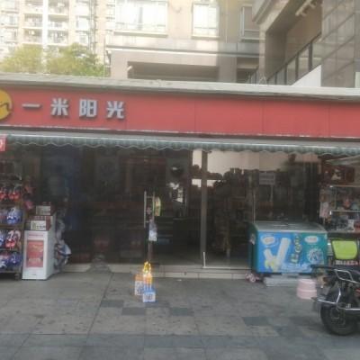 龙华商业街一米阳光便利店低价转让w