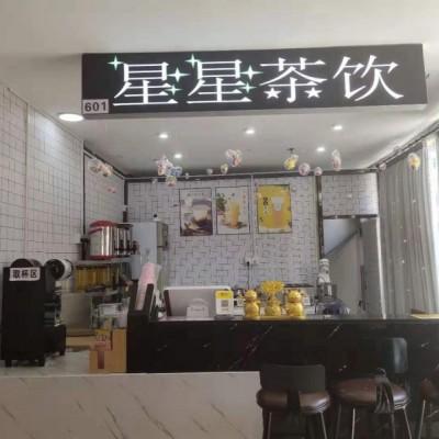 福田区华强北奶茶店转让W