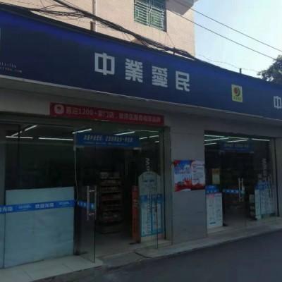 观澜桔岭新村中业爱民便利店转让W