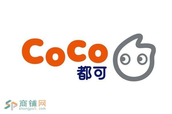 coco都可奶茶,茶饮,招商加盟