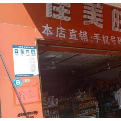 宝安区沙井工业区出入口百货超市转让W