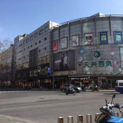 虹口老牌商圈、多伦路文化历史街区、天兴百货沿街商铺招租