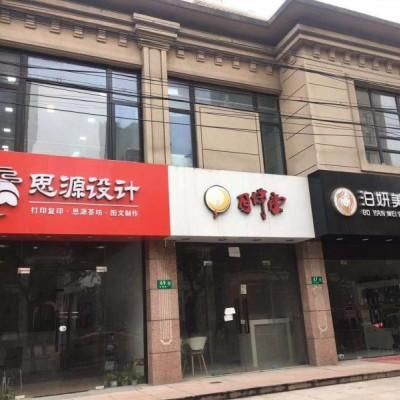 闵行江川板块,沧源农贸市场旁,源枫景苑配套街区可餐饮商铺出租