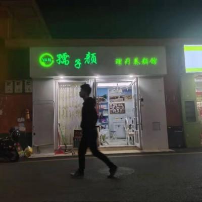 宝安区后瑞美容店转让W