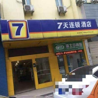 武昌火车站附近知名连锁酒店转让