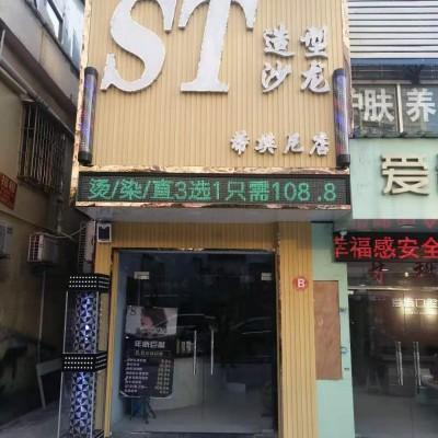 宝安沙井临街美发店转让