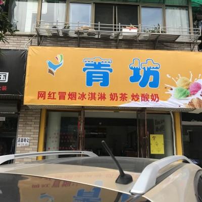 急转下沙智格小区冰淇淋奶茶店