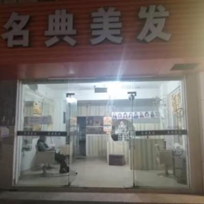 龙华区龙胜东二村理发店转让