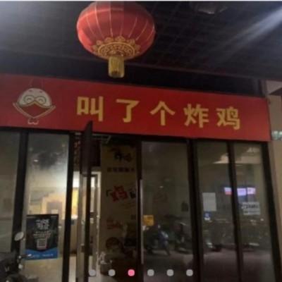 九龙坡区白马凼炸鸡汉堡外卖店转让