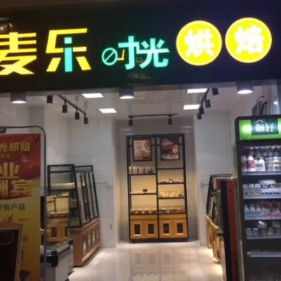 长沙市长沙县远大三路都市学院麦乐阳光烘焙店转,