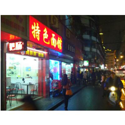黄浦淮海中路沿街重餐饮门面,执照房东搞定,这条路的餐饮非常少