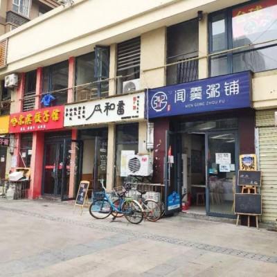 武汉硚口团结佳兴园-旺铺转让-无转让费