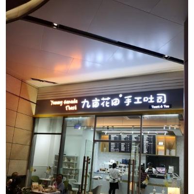 龙华区壹方天地面包店转让W
