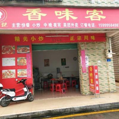 龙岗区南联龙溪小区餐饮店转让W
