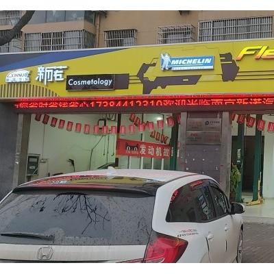 南京市浦口区柳园路汽修店低价转让