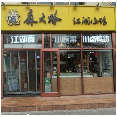 亚运村小营70平饭店转让