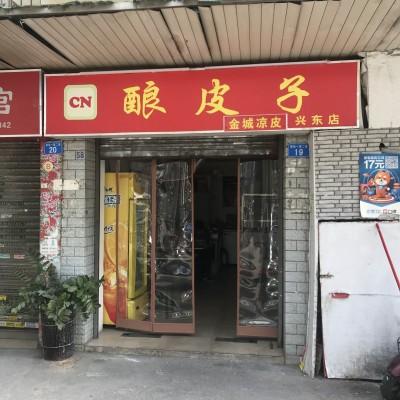 宝安区新安街道餐饮店w