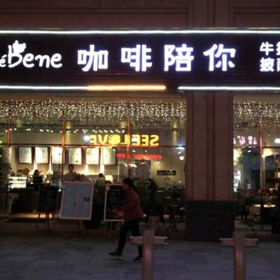 泉州丰泽区富临新天地商圈转让145㎡咖啡店