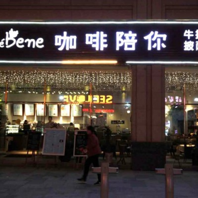 转让丰泽街北145㎡咖啡店