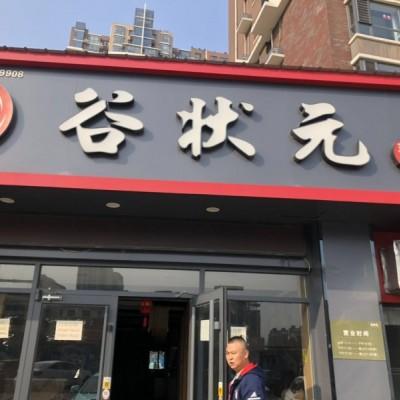 特佳铺编号222沧州运河区颐和文园西区南侧底商旺铺出租