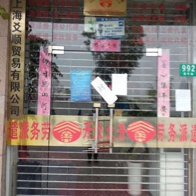 上海普陀区达安春之声沿街底铺