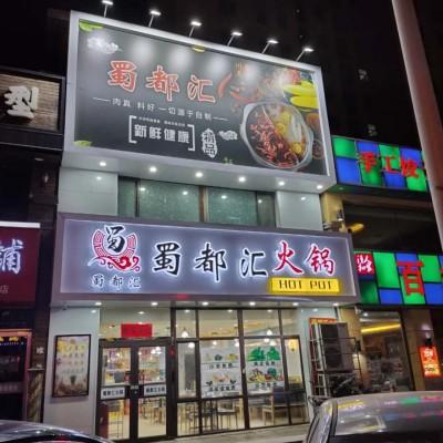 浑南区理工大学附近火锅(烧烤,烤肉,中餐)店出兑!W