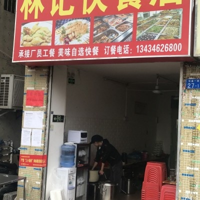 宝安区福永餐饮店转让W