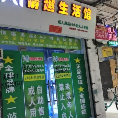 东方广场临街成人用品自动售货店转让禅城区