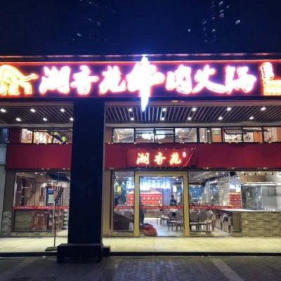 龙岗区临街潮汕鲜牛肉火锅转让W