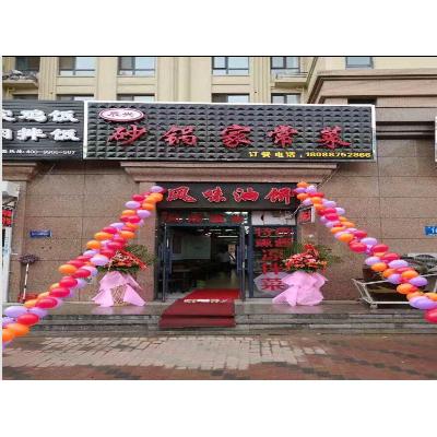 道里区四方台大道中兴城小区门市特色餐饮旺铺出兑吉兑