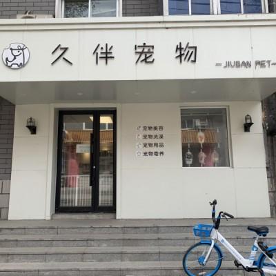 沈河中街宠物店转让