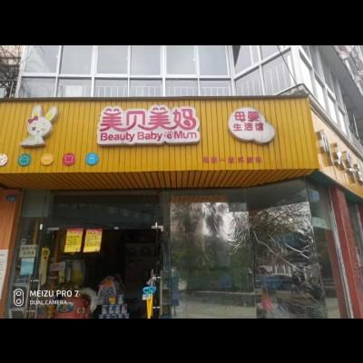 龙泉妇幼保健院附近母婴店急转