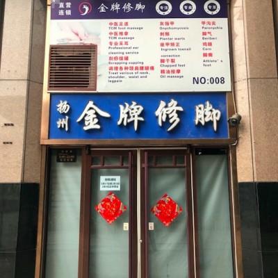 转让北京朝阳区朝外大街繁华路段86平米底商修脚店
