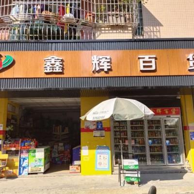 光明新区塘家社区鑫辉百货店转让W