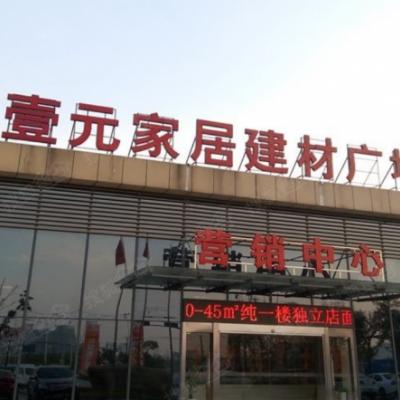 东壹元建材广场商铺出售