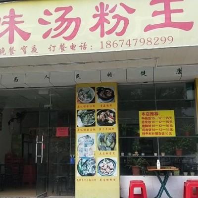 宝安华丰官田科技园餐饮店转让W