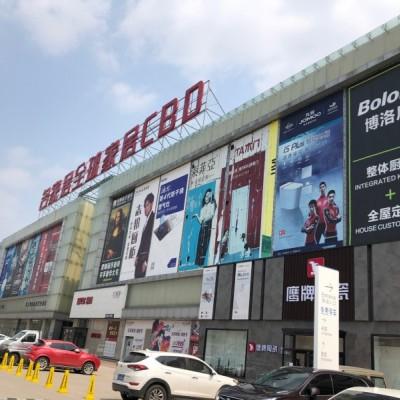 北京 北三县 香河 名家居 家具 CBD 商场 靠奥特莱斯