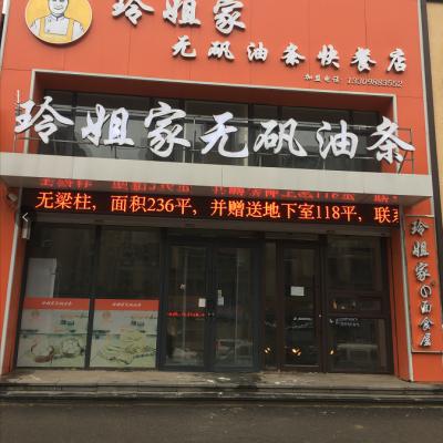 浑南临街快餐店转让