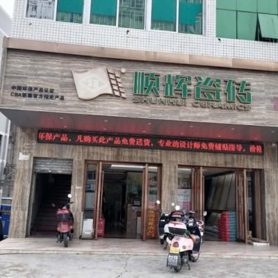 宝安福永临街盈利瓷砖店低价转让w