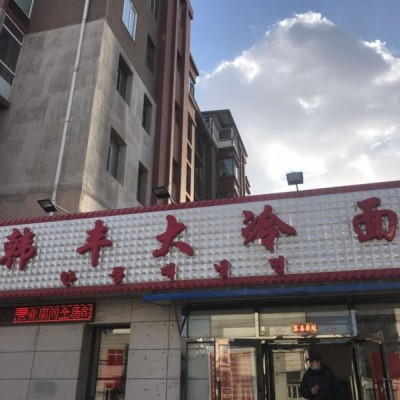 苏家屯临街大门脸餐饮旺铺出兑