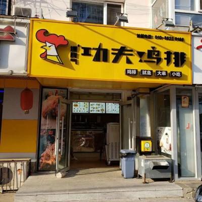 【旺铺】三好街小吃店出兑 广告中介勿扰