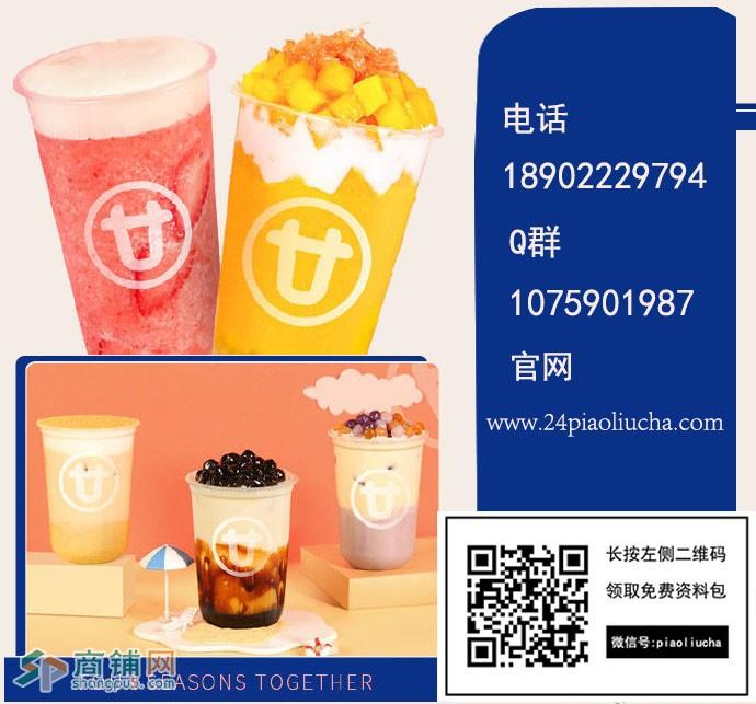 【廿四漂流茶】奶茶招商加盟