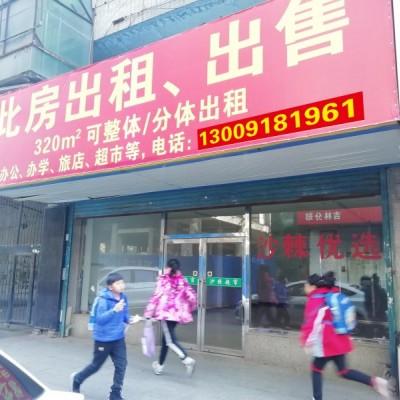重庆路大润发附近临街商铺