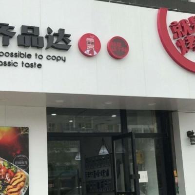 理工大学北门临街营业餐馆急于出兑 送13个月房租 中介勿扰