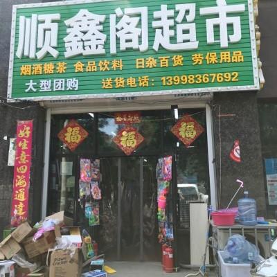 皇姑超市转让(中介网站快转公司勿扰)
