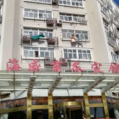市北区哈尔滨路海盛商务宾馆转让出租分组