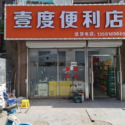 铁西小区门口超市出兑