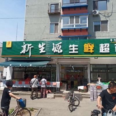 沈河区盈利生鲜超市出兑