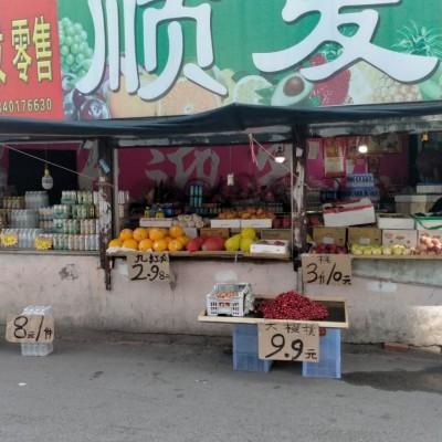 盈利旺铺水果店低价转让